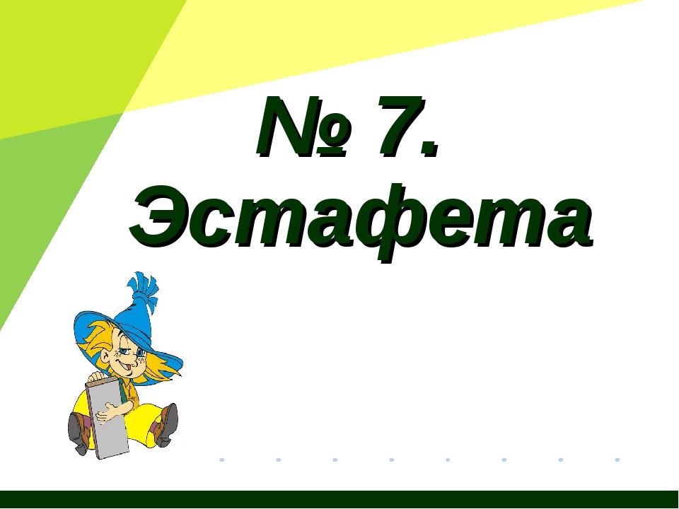 № 7. Эстафета Журнал «Математика» №15/2011