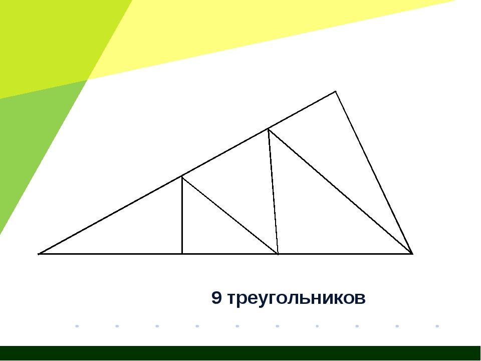 9 треугольников Журнал «Математика» №15/2011
