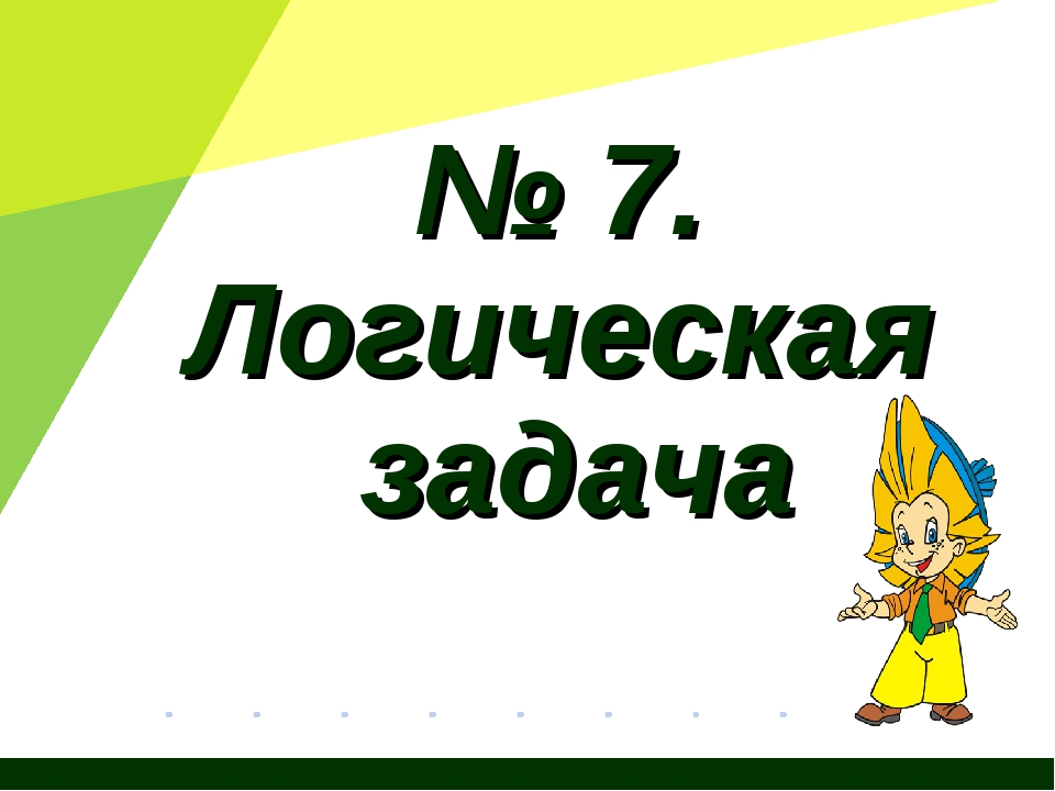 № 7. Логическая задача Журнал «Математика» №15/2011