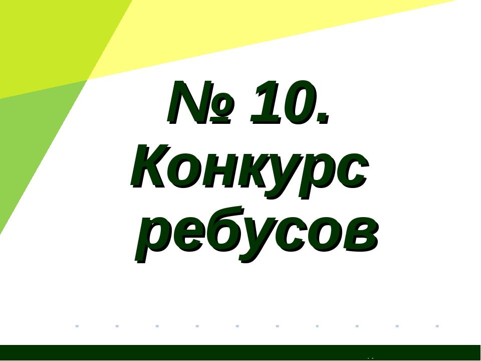 № 10. Конкурс ребусов Журнал «Математика» №15/2011