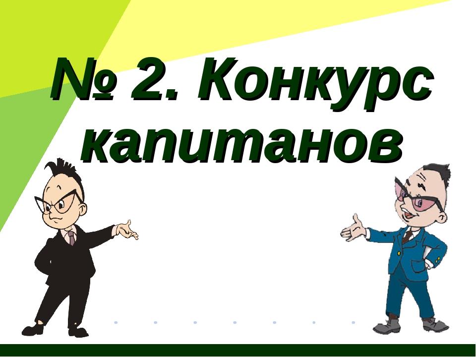 № 2. Конкурс капитанов Журнал «Математика» №15/2011