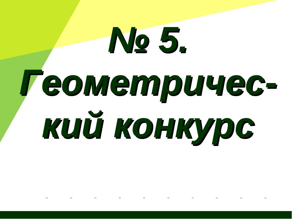 № 5. Геометричес-кий конкурс Журнал «Математика» №15/2011