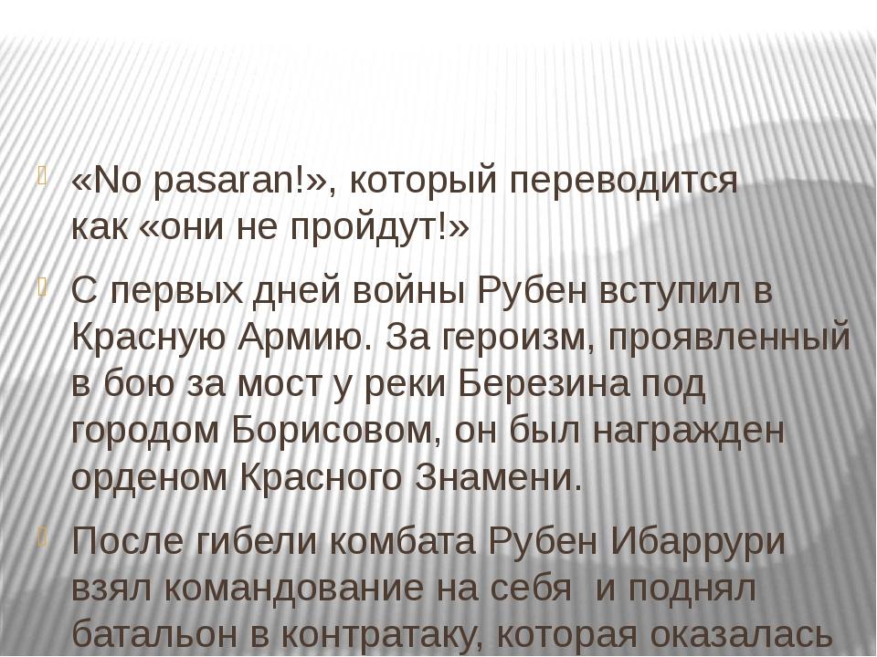 «No pasaran!», который переводится как«онине пройдут!» С первых дней войны...