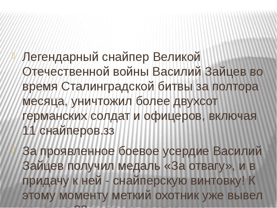 Легендарный снайпер Великой Отечественной войны Василий Зайцев во время Стал...