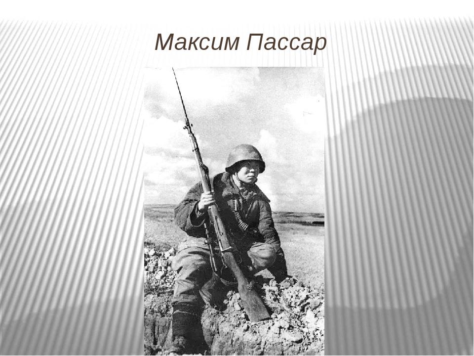 Максим Пассар