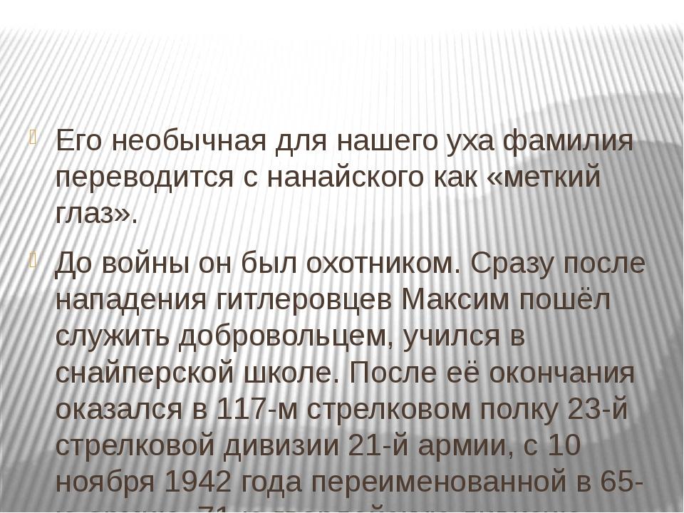 Его необычная для нашего уха фамилия переводится с нанайского как«меткий гл...