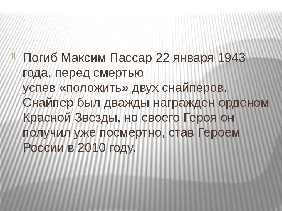Погиб Максим Пассар 22 января 1943 года, перед смертью успев«положить»двух...