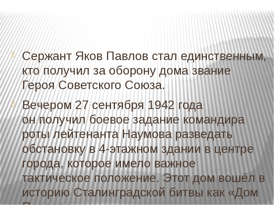Сержант Яков Павлов стал единственным, кто получил за оборону дома звание Ге...