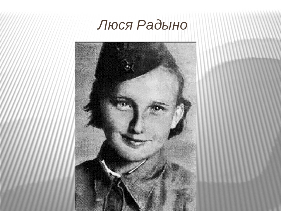 Люся Радыно