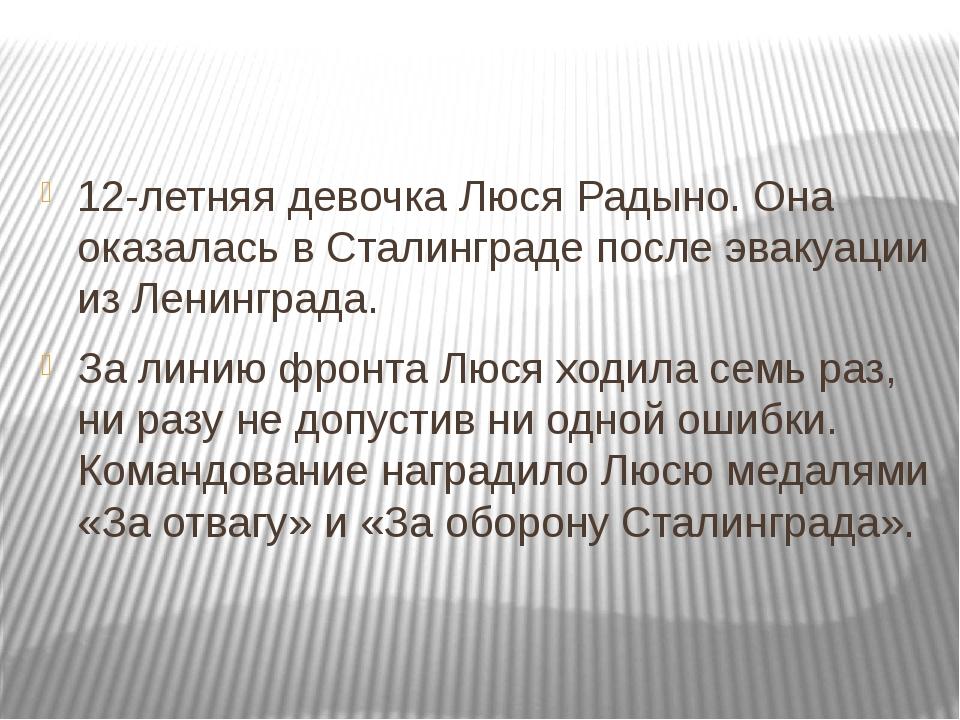 12-летняя девочка Люся Радыно. Она оказалась в Сталинграде после эвакуации и...
