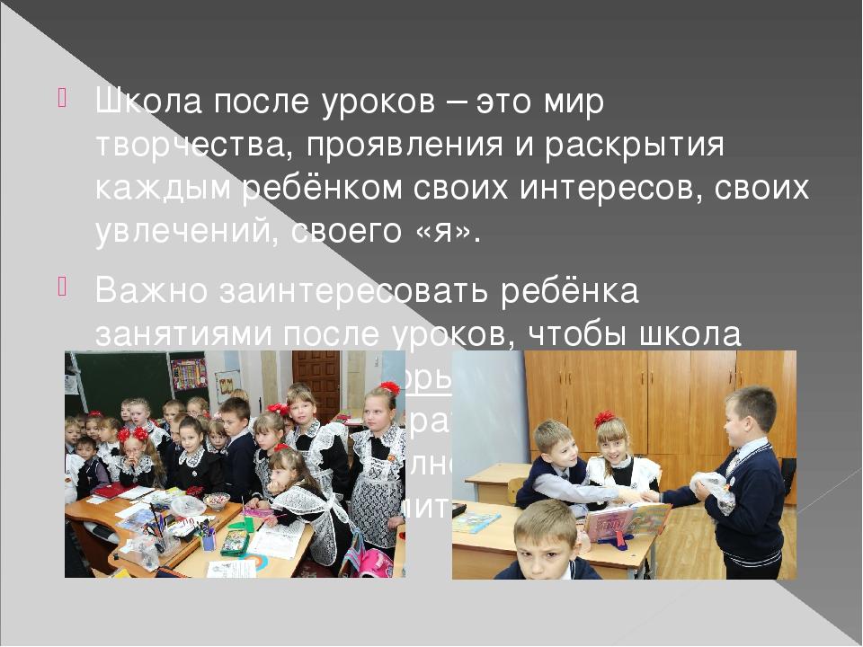 Школа после уроков – это мир творчества, проявления и раскрытия каждым ребёнк...