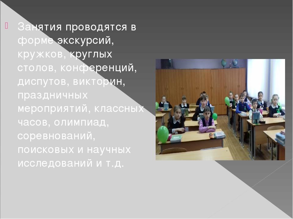Занятия проводятся в форме экскурсий, кружков, круглых столов, конференций, д...