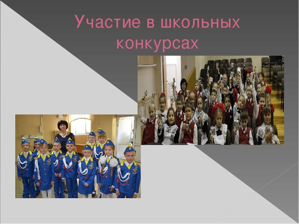 Участие в школьных конкурсах