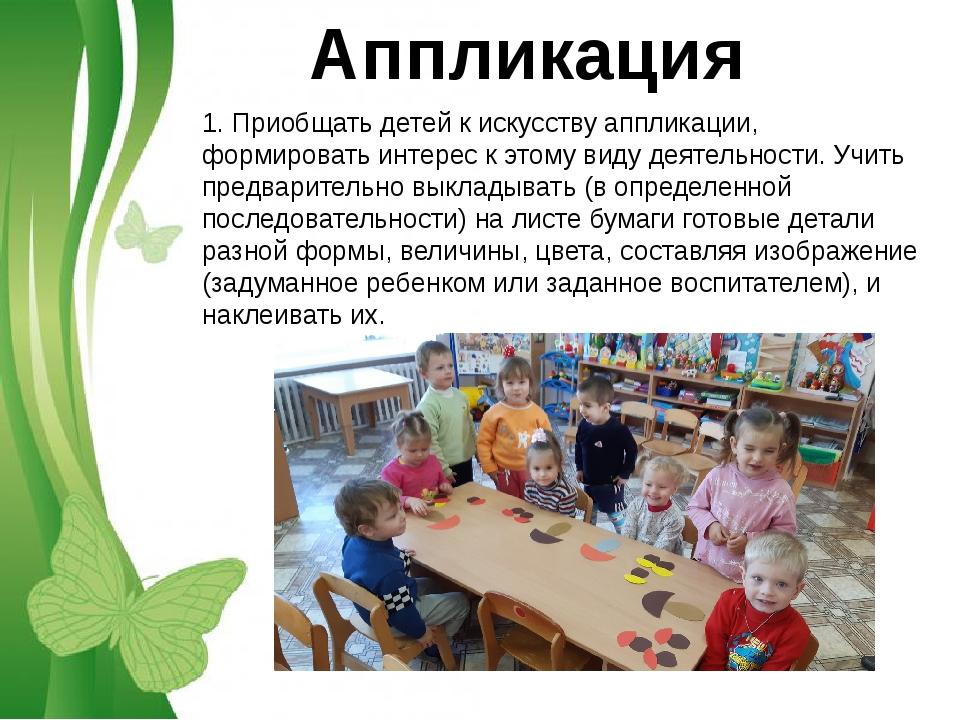 1. Приобщать детей к искусству аппликации, формировать интерес к этому виду...