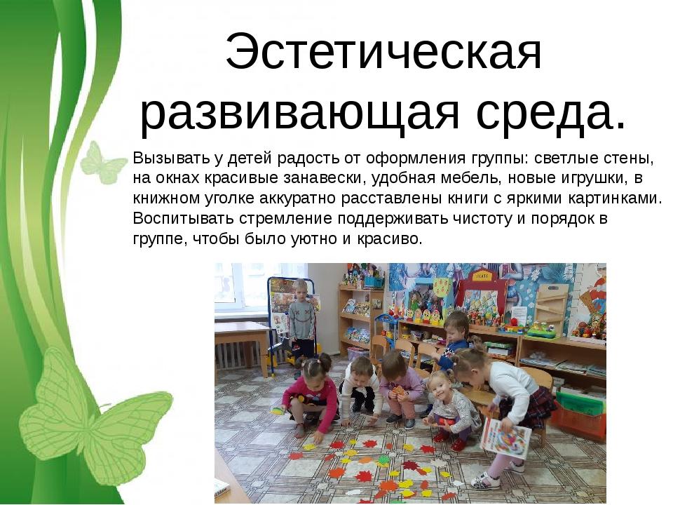 Вызывать у детей радость от оформления группы: светлые стены, на окнах краси...