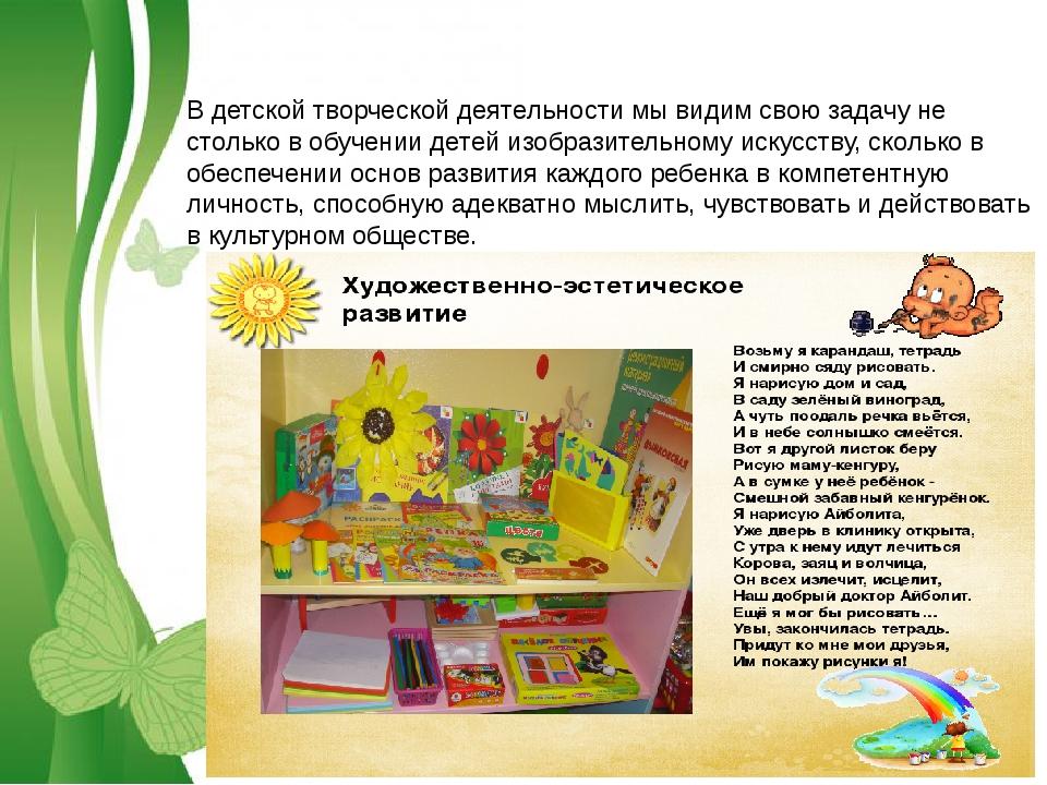 В детской творческой деятельности мы видим свою задачу не столько в обучении...