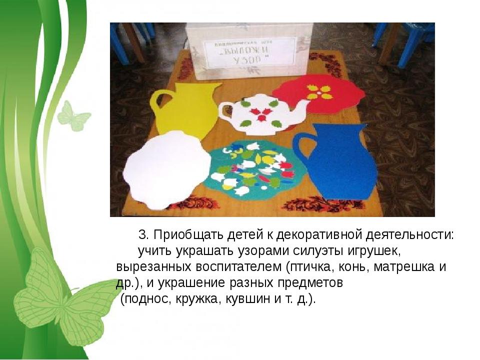 3. Приобщать детей к декоративной деятельности: учить украшать узорами силуэ...