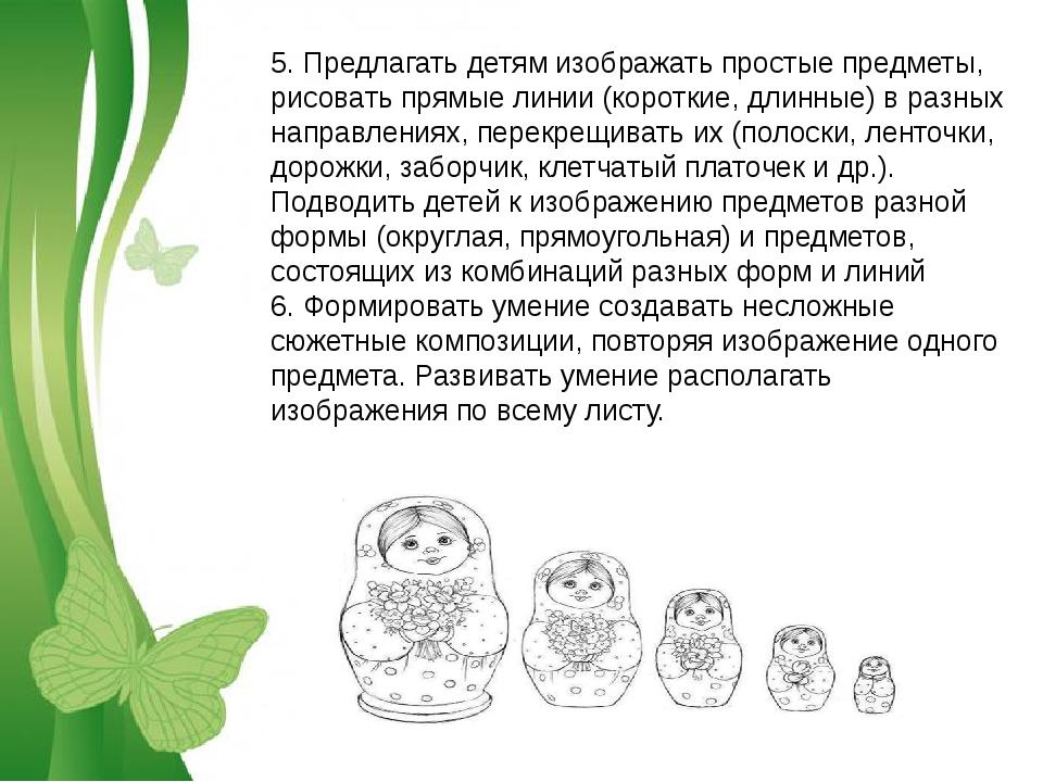 5. Предлагать детям изображать простые предметы, рисовать прямые линии (коро...