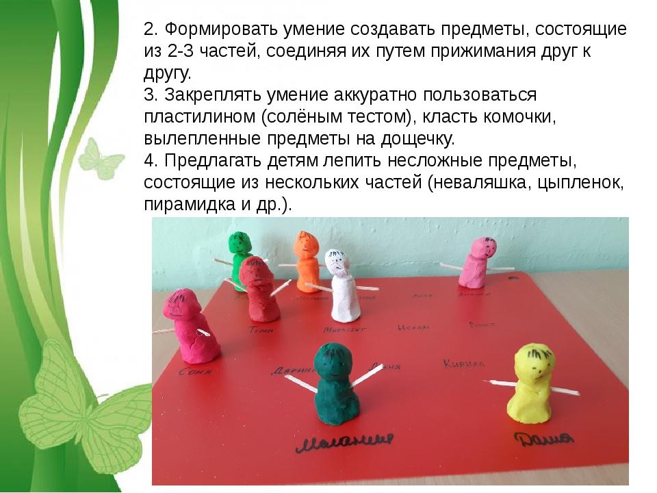 2. Формировать умение создавать предметы, состоящие из 2-3 частей, соединяя...