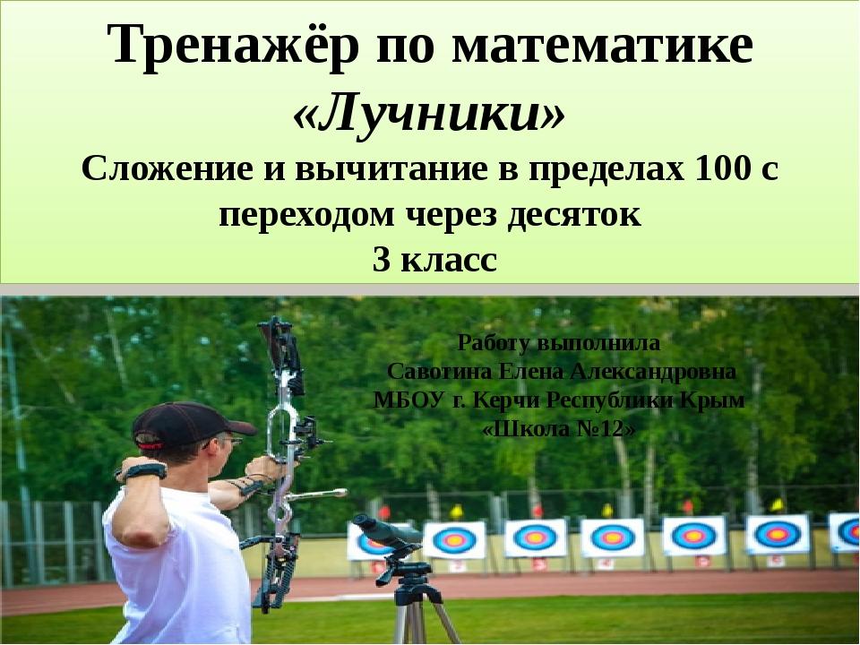 Тренажёр по математике «Лучники» Сложение и вычитание в пределах 100 с перех...