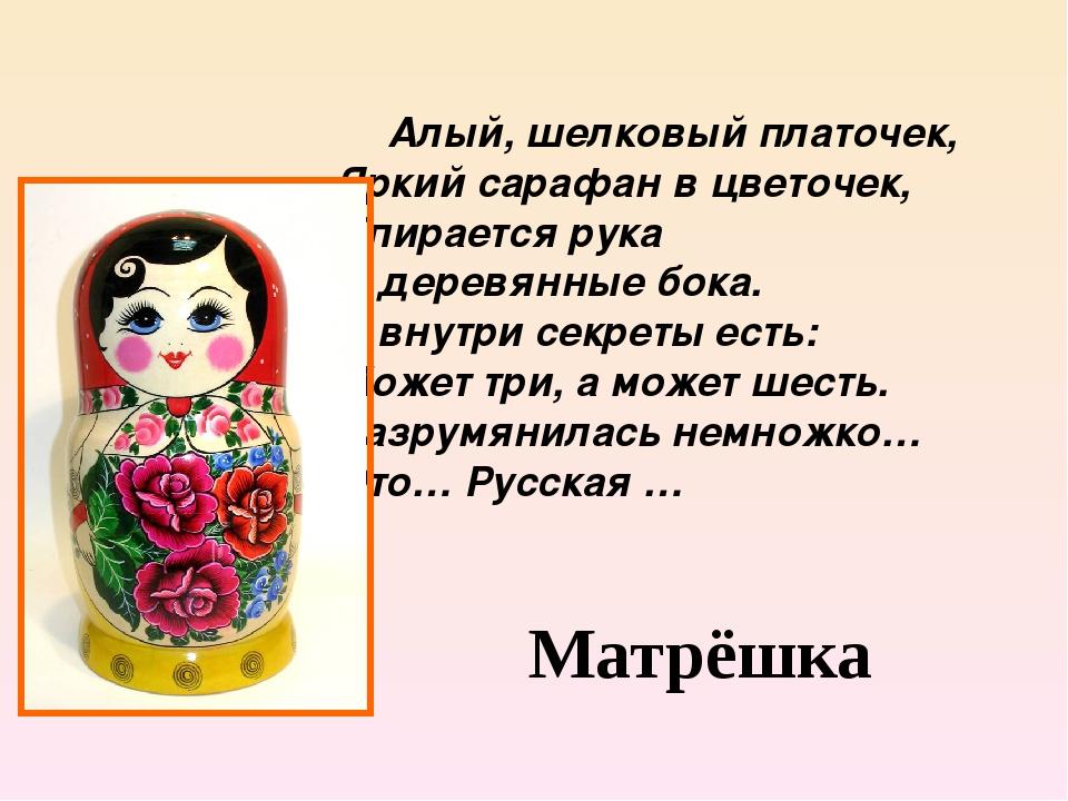 Алый, шелковый платочек, Яркий сарафан в цветочек, Упирается рука В деревянн...