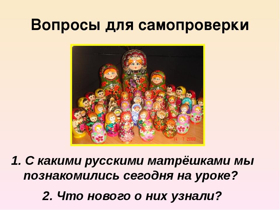 1. С какими русскими матрёшками мы познакомились сегодня на уроке? 2. Что нов...