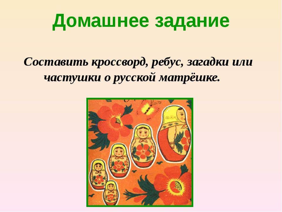 Домашнее задание Составить кроссворд, ребус, загадки или частушки о русской м...