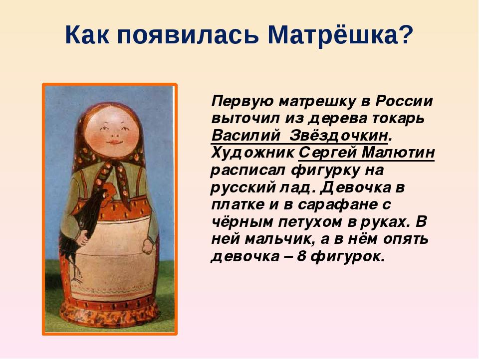 Как появилась Матрёшка? Первую матрешку в России выточил из дерева токарь Вас...