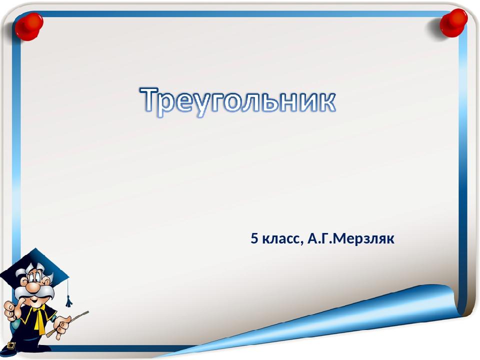 5 класс, А.Г.Мерзляк