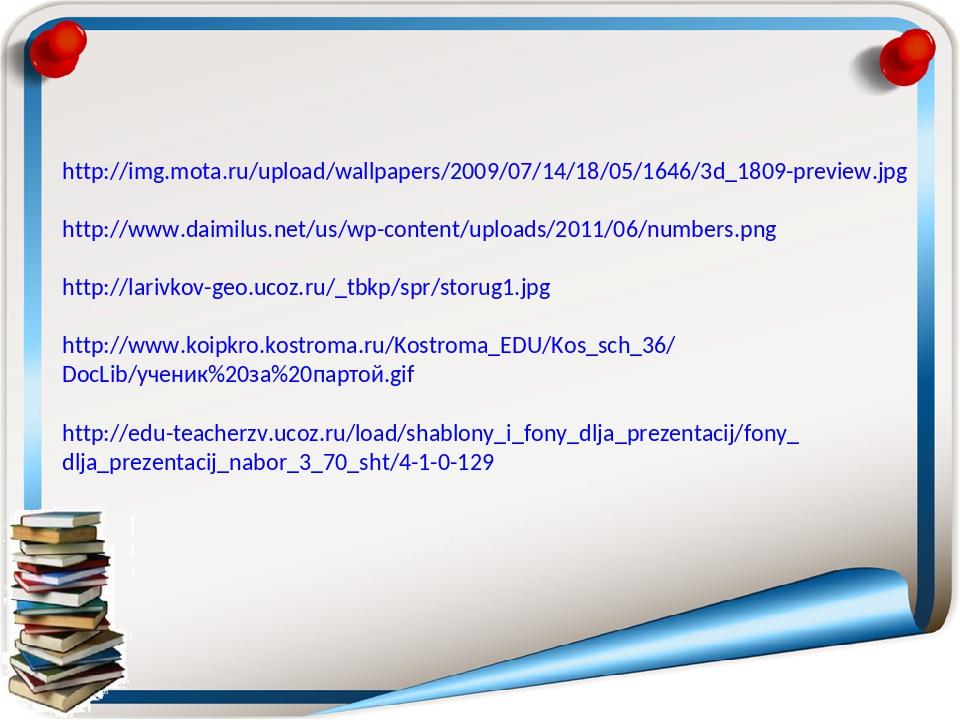 http://img.mota.ru/upload/wallpapers/2009/07/14/18/05/1646/3d_1809-preview.jp...