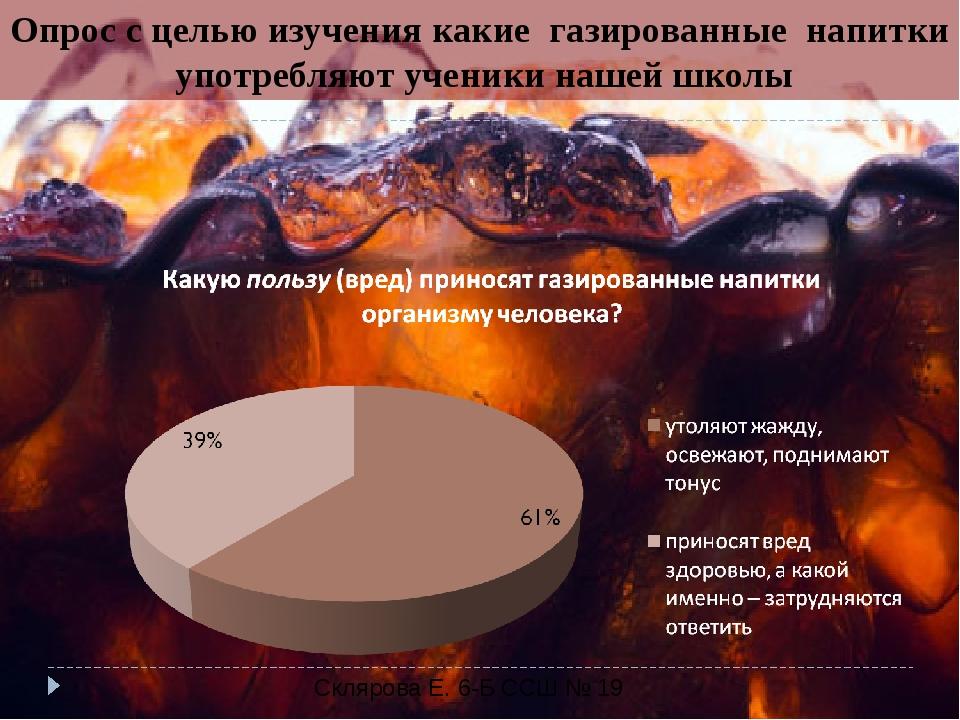 Склярова Е. 6-Б ССШ № 19 Опрос с целью изучения какие газированные напитки уп...
