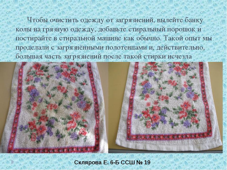 Чтобы очистить одежду от загрязнений, вылейте банку колы на грязную одежду,...