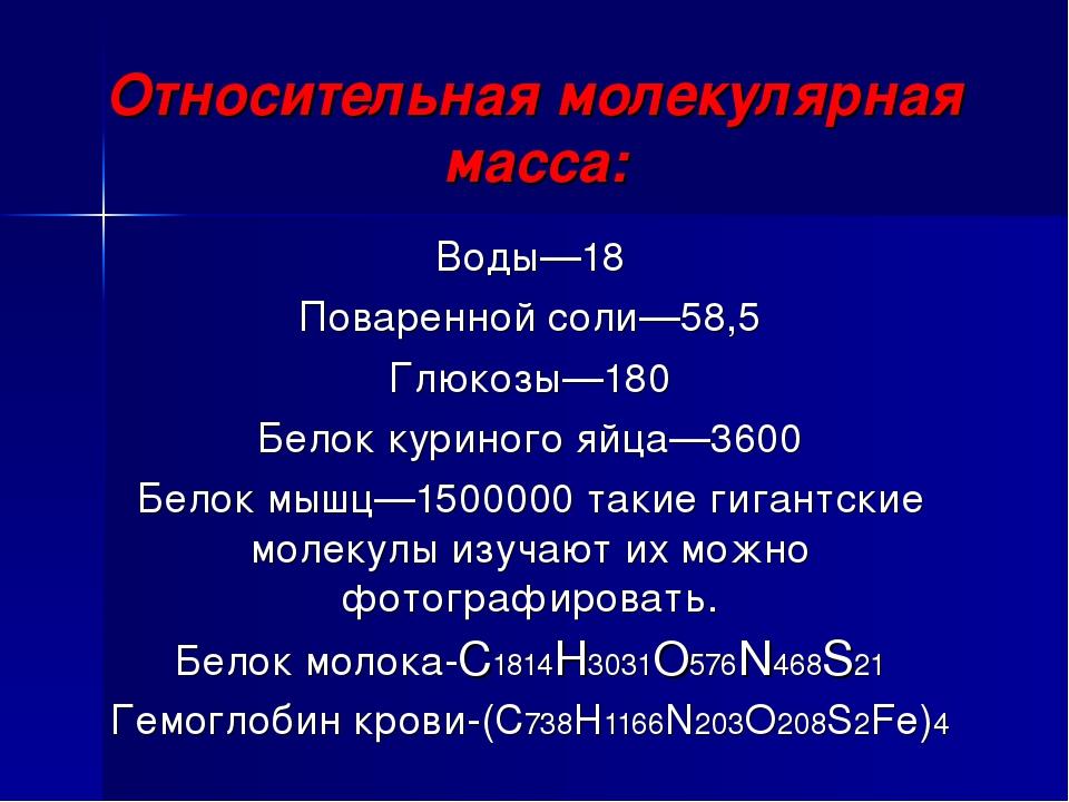 Относительная молекулярная масса: Воды—18 Поваренной соли—58,5 Глюкозы—180 Бе...