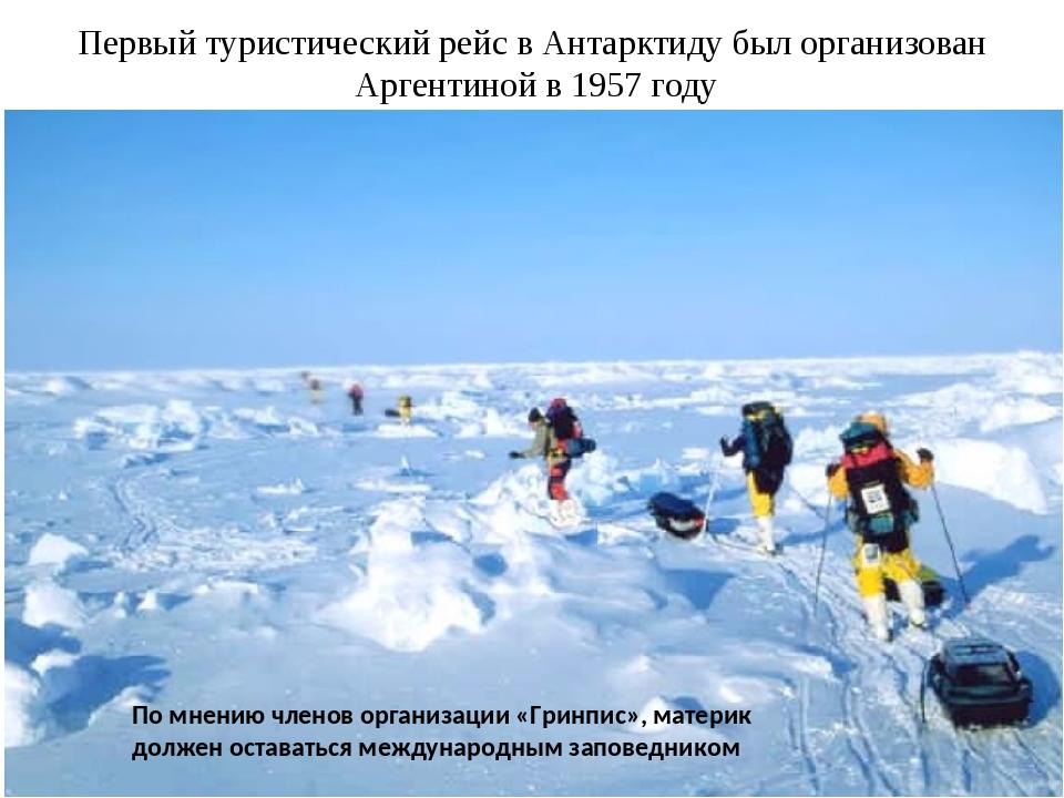 Первый туристический рейс в Антарктиду был организован Аргентиной в 1957 год...