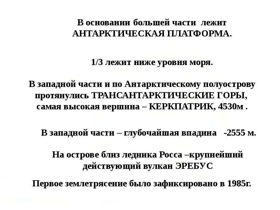 В основании большей части лежит АНТАРКТИЧЕСКАЯ ПЛАТФОРМА. 1/3 лежит ниже уро...