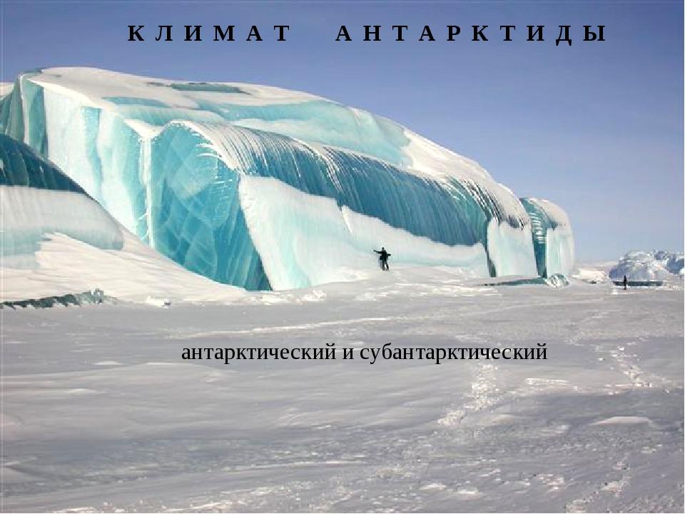 К Л И М А Т А Н Т А Р К Т И Д Ы антарктический и субантарктический