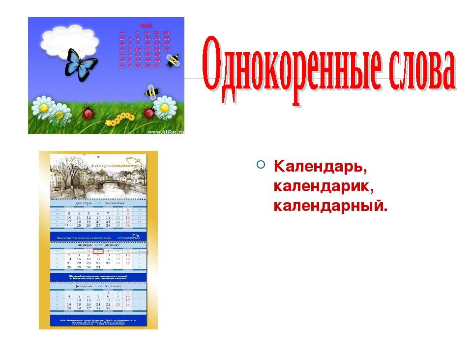 Календарь, календарик, календарный.