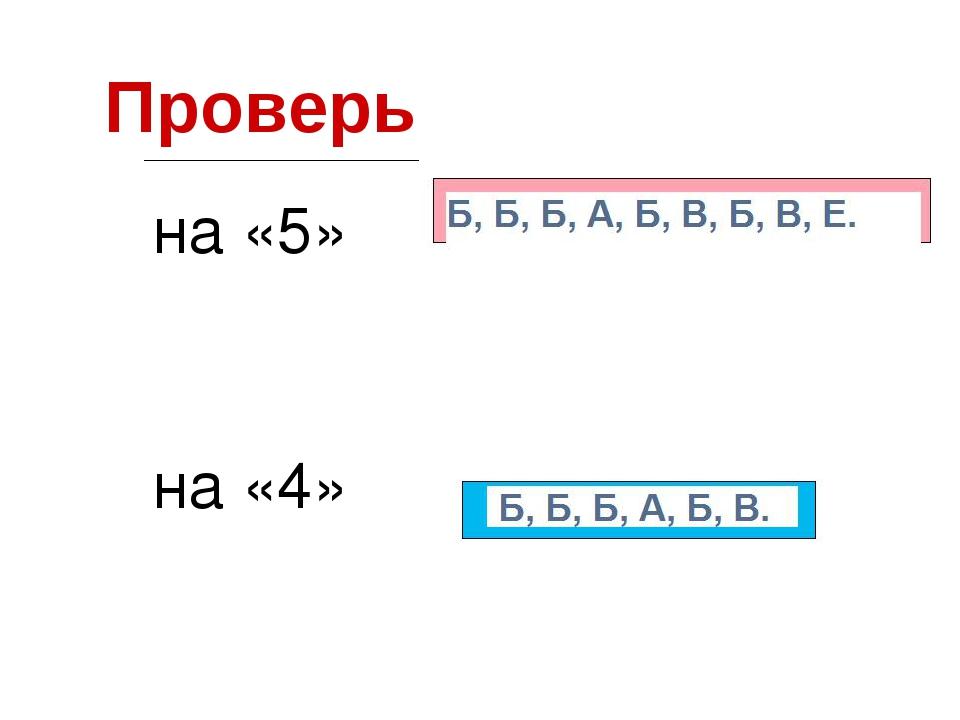 Проверь на «5» на «4»
