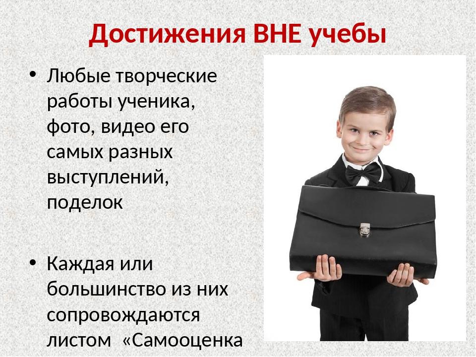 Достижения ВНЕ учебы Любые творческие работы ученика, фото, видео его самых р...