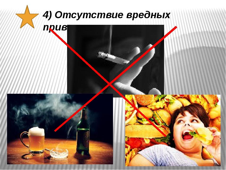 4) Отсутствие вредных привычек