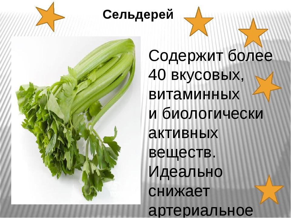 Сельдерей Содержит более 40 вкусовых, витаминных и биологически активных вещ...