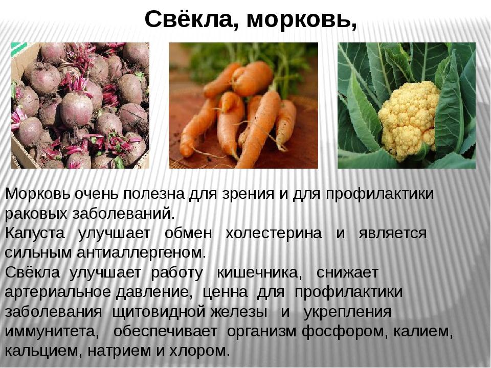 Свёкла, морковь, капуста Морковь очень полезна для зрения и для профилактики...