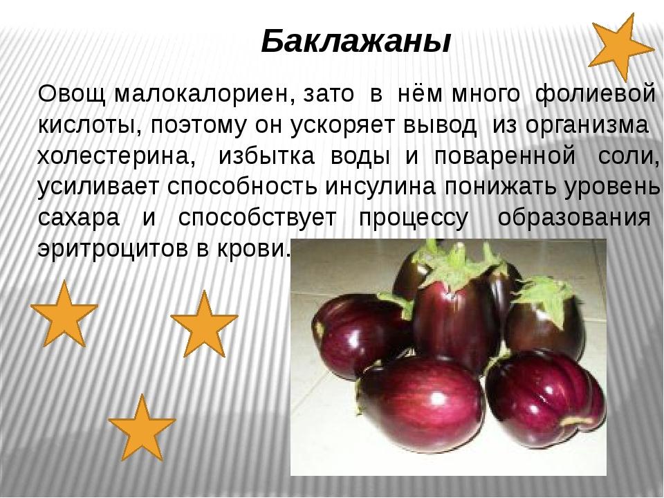 Баклажаны Овощ малокалориен, зато в нём много фолиевой кислоты, поэтому он у...