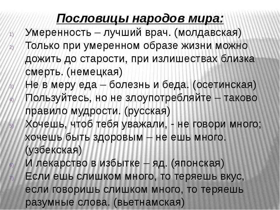 Пословицы народов мира: Умеренность – лучший врач. (молдавская) Только при ум...