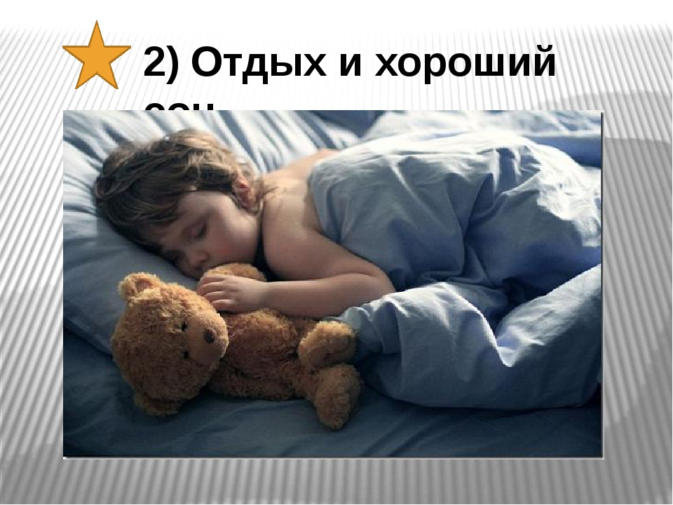 2) Отдых и хороший сон