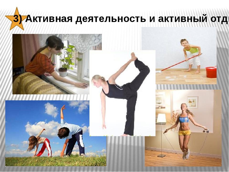 3) Активная деятельность и активный отдых