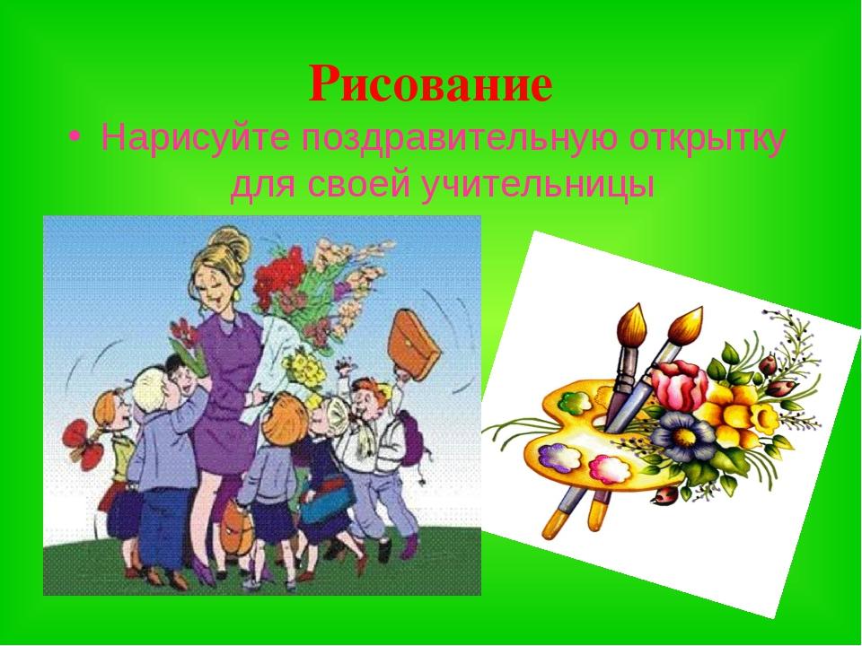 Рисование Нарисуйте поздравительную открытку для своей учительницы