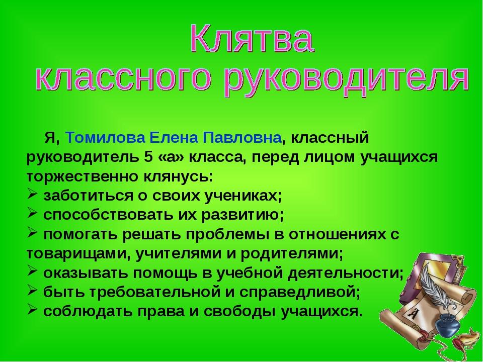 Я, Томилова Елена Павловна, классный руководитель 5 «а» класса, перед лицом...