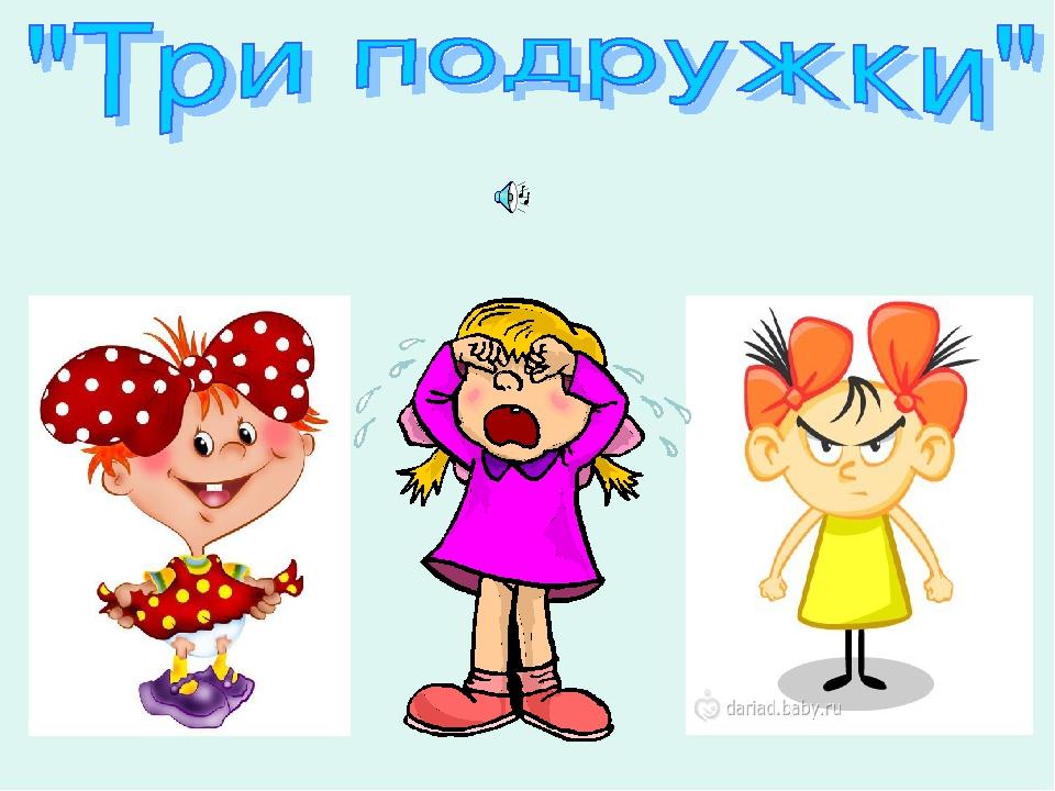 Кабалевский три подружки картинки слушать