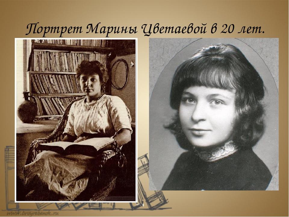 Портрет Марины Цветаевой в 20 лет.